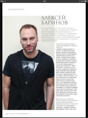 Алексей баринов студия красоты